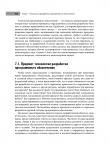 фото страниц Компьютерные науки. Базовый курс #7
