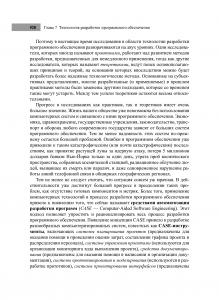 фото страниц Компьютерные науки. Базовый курс #9
