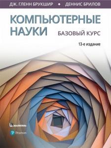 Книга Компьютерные науки. Базовый курс