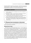 фото страниц Компьютерные науки. Базовый курс #10