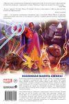 фото страниц Marvel 1985 #11