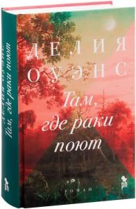 Книга Там, где раки поют