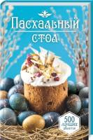 Книга Пасхальный стол. 500 лучших рецептов