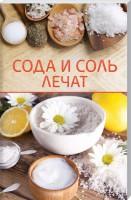 Книга Сода и соль лечат