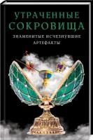 Книга Утраченные сокровища. Знаменитые исчезнувшие артефакты