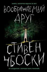 фото обложки книги Воображаемый друг