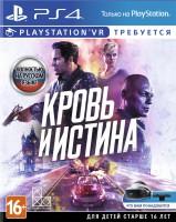 игра Кровь и Истина (только для VR) PS4 - русская версия