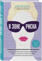 Книга В зоне риска. Тонкости защиты женского организма