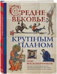 Книга Средневековье крупным планом