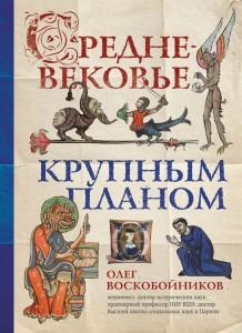 фото страниц Средневековье крупным планом #2