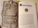 фото страниц Средневековье крупным планом #5