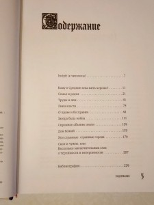 фото страниц Средневековье крупным планом #4