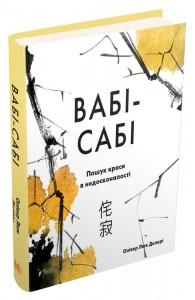 Книга Вабі-сабі. Пошук краси в недосконалості