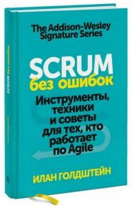 Книга Scrum без ошибок. Инструменты, техники и советы для тех, кто работает по Agile