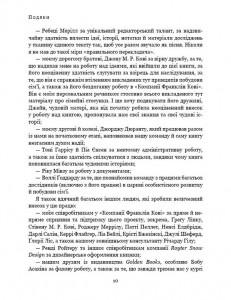 фото страниц 7 навичок успішних людей #8