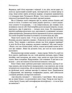 фото страниц 7 навичок успішних людей #4