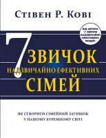 Книга 7 навичок успішних людей