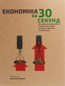 Книга 30 сек. Економіка