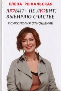 Книга Любит - Не любит: выбираю счастье