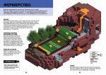 фото страниц Minecraft. Довідник Нижнього світу і Краю #6