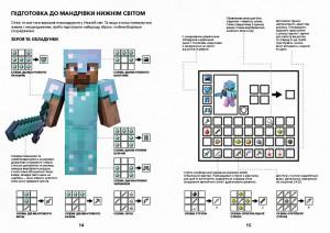 фото страниц Minecraft. Довідник Нижнього світу і Краю #2