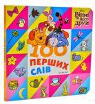 Книга 100 перших слів. Вінні та його друзі. Книжка-картонка