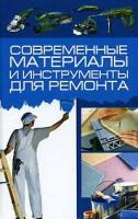 Книга Современные материалы и инструменты для ремонта