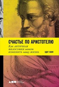 Книга Счастье по Аристотелю. Как античная философия может изменить вашу жизнь