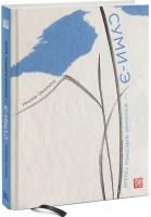 Книга Суми-э — японская живопись тушью
