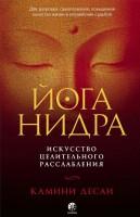 Книга Йога-нидра. Искусство целительного расслабления