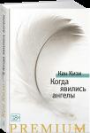 Книга Когда явились ангелы