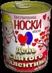 Подарок Консервированные Носки 'День Святого Валентина'