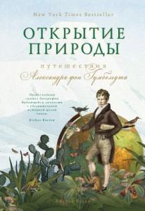 Книга Открытие природы. Путешествия Александра фон Гумбольдта