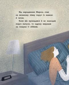 фото страниц Сни для канапи #3