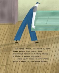 фото страниц Сни для канапи #5