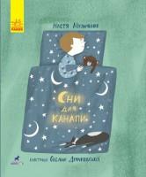 Книга Сни для канапи