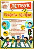 Книга Міні-лепбук 'Правила безпеки'