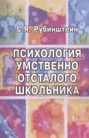 Книга Психология умственно отсталого школьника