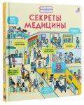 Книга Секреты медицины