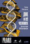 Книга ДНК и её человек. Краткая история ДНК-идентификации