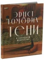 Книга Тени в западном искусстве