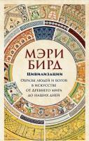 Книга Цивилизации. Образы людей и богов в искусстве от Древнего мира до наших дней
