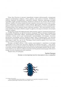 фото страниц Вирусы и микробы. Научный комикс #3
