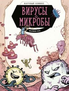фото страниц Вирусы и микробы. Научный комикс #2