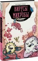 Книга Вирусы и микробы. Научный комикс