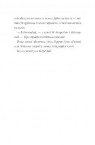 фото страниц Модель під прикриттям. Модний злочин. Книга 1 #7