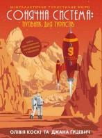 Книга Сонячна система: путівник для туристів