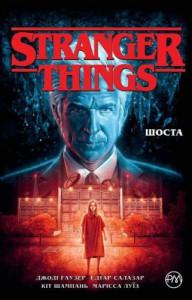 Книга Stranger Things. Шоста. Книга 2
