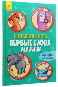 Книга Большая книга. Первые слова малыша