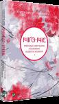Книга Ічіго-Ічіє. Японське мистецтво проживати незабутні моменти